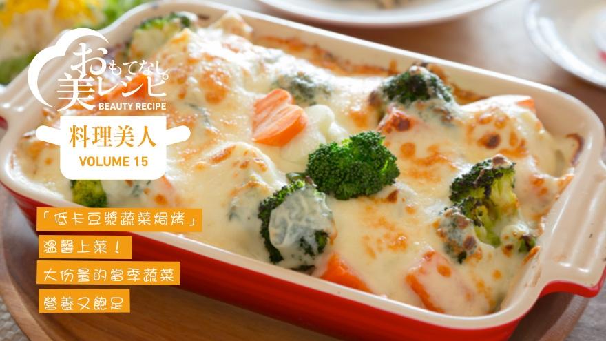 減重之餘別忘了照顧自己的胃!「低卡豆漿蔬菜焗烤」溫馨上菜!...
