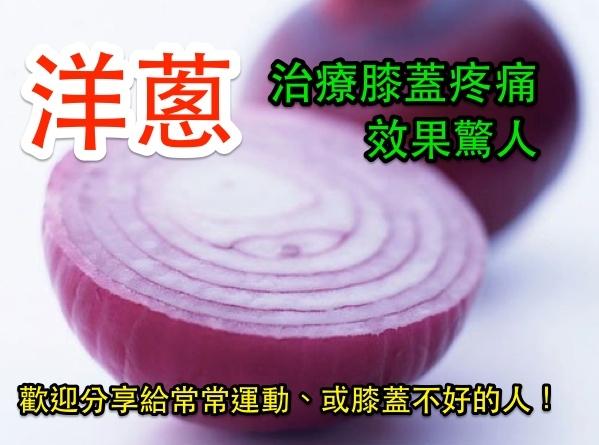 洋蔥治療膝蓋疼痛效果驚人!!...
