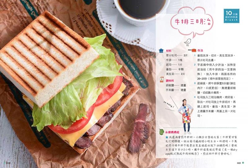 《鐵人媽媽賈永婕的早餐》10分鐘搞定的快速Brunch-「牛...