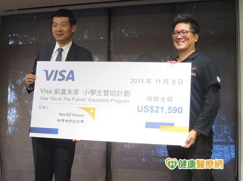 幫助貧童受教育Visa與世展會贊助助學金...