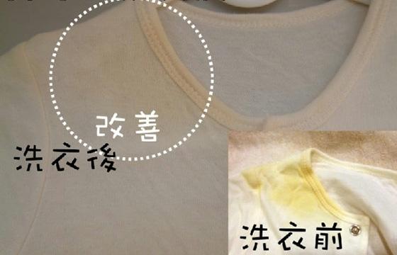 衣服,鞋子發黃的辦法~~~不錯,我的t恤和白靴子有救了...