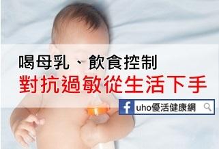 媽媽們必看!防止寶寶過敏,妳可以從_______著手!...
