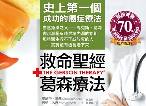 肝癌消失了?!葛森果菜汁的超級營養療法,就是那麼有效!...