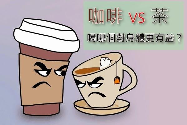 咖啡vs茶喝哪個對身體更有益?...
