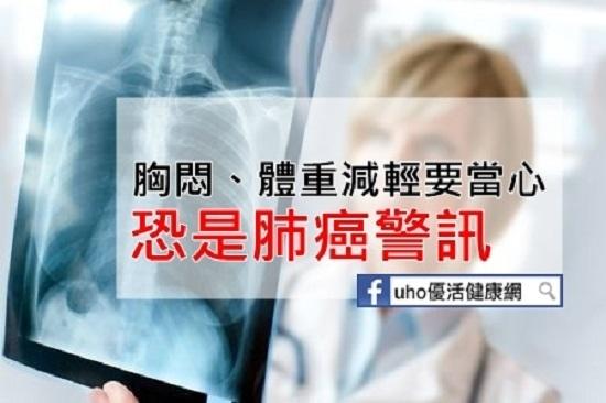 胸悶、體重減輕要當心!小心是肺癌警訊........