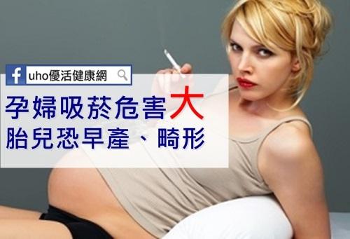 準媽媽們你還敢吸菸嗎?小心寶寶早產、畸形.....(請大家告...