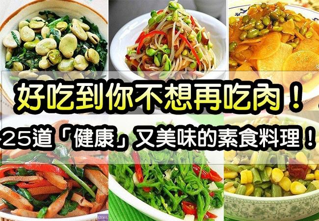 好吃到你不想再吃肉!!健康又超美味的50種「素食」料理~~!...