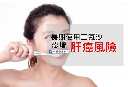 長期使用牙膏、沐浴乳等清潔用品,竟然可能有肝癌風險....?...