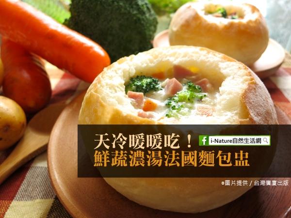 天氣冷冷的就是要一道暖上心房的美食!鮮蔬濃湯法國麵包盅,簡單...