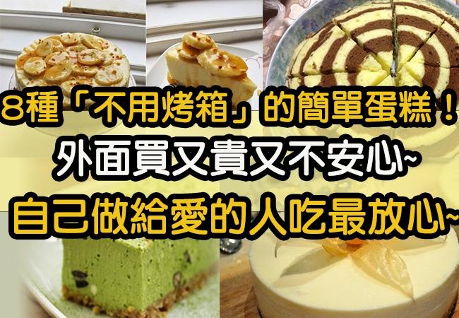 8種「不用烤箱」的簡單「蛋糕」!!外面買貴又不安心!!自己做...