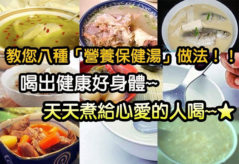 教您八種「營養保健湯」做法!!喝出健康好身體!!煮給心愛的人...