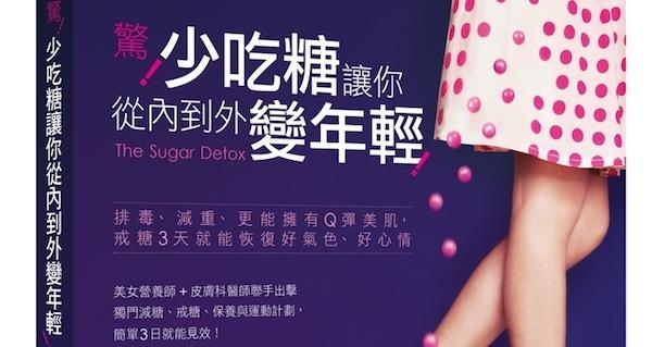 「糖」危害了我們的健康,使我們變得又肥又醜又懶!!...