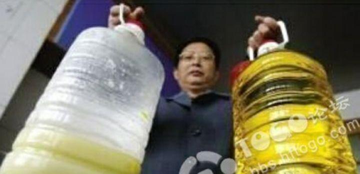大家請注意,抽空把您家裡的油放到冰箱裡2個小時,如果出現白色...