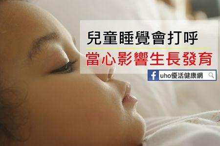 兒童睡覺會打呼當心影響生長發育...