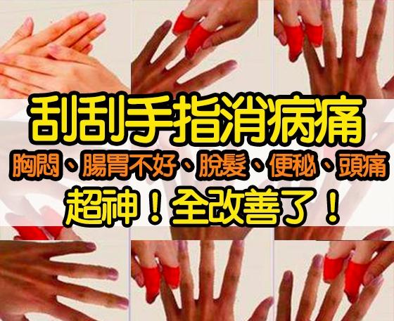 刮刮手指就可改善:心慌、脾胃不好、脫髮、便秘、暈車、偏頭痛…...