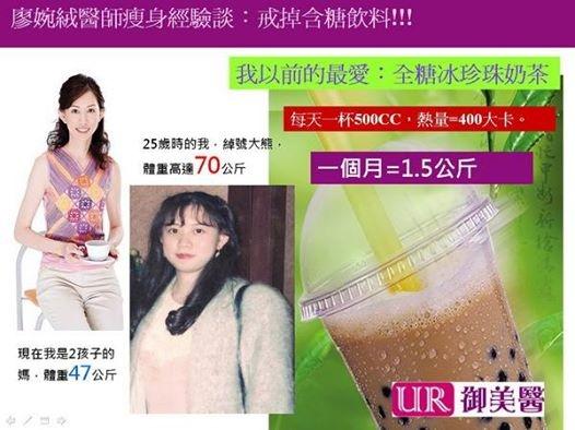 【廖婉絨醫師瘦身經驗談】:一定要『戒掉含糖飲料』!!|UR御...