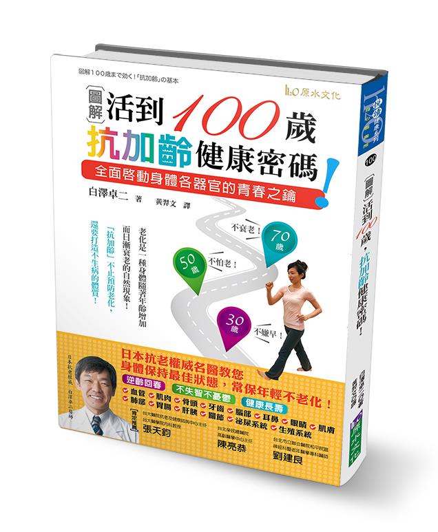 日本抗老權威名醫教您身體保持最佳狀態,常保年輕不老化!...