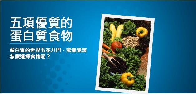 五種優質蛋白質的食物...