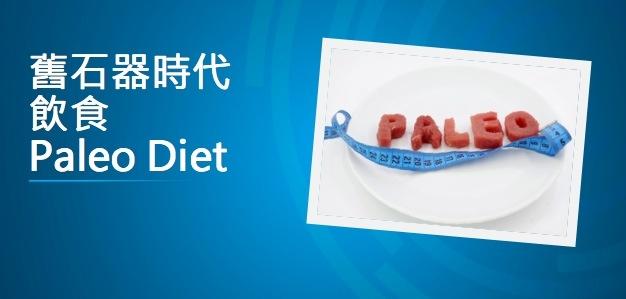 【瘦身】舊石器時代飲食──PaleoDiet...