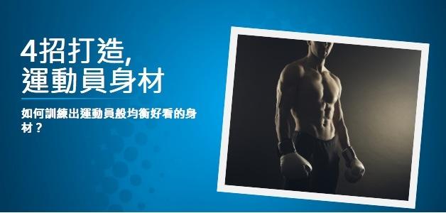 4招訓練出運動員般的身材...