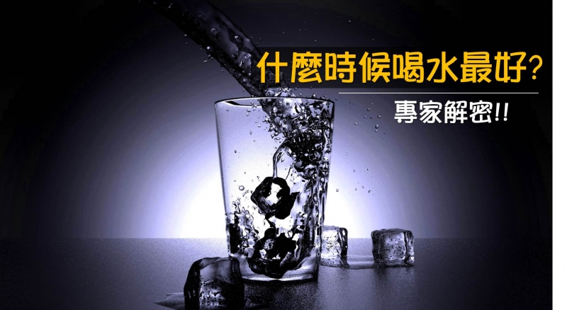 什麼時候喝水最好?專家解密!!...