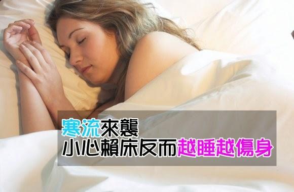 寒流來襲小心賴床反而越睡越傷身...