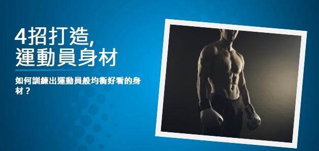 4招訓練出運動員般的身材(歡迎分享)...