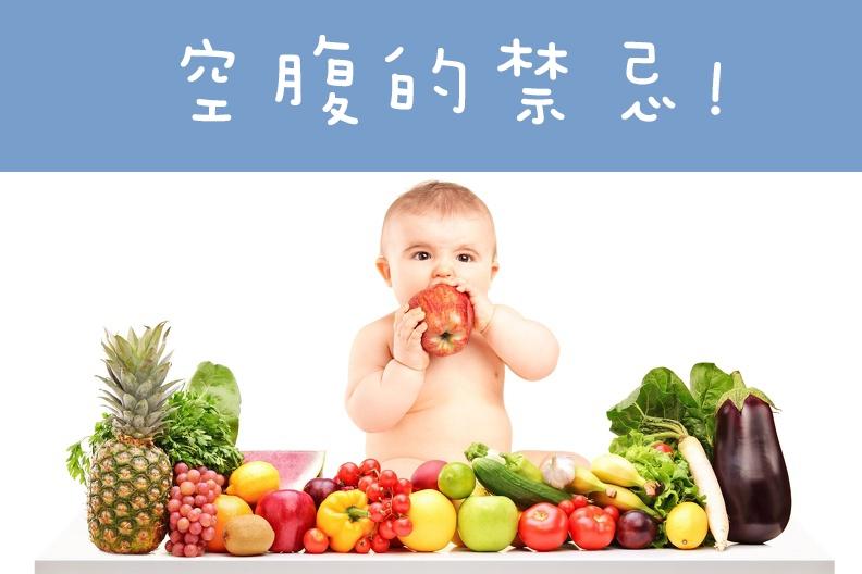 空腹別吃這18種食物!注意囉~小心愛護自己的腸胃...