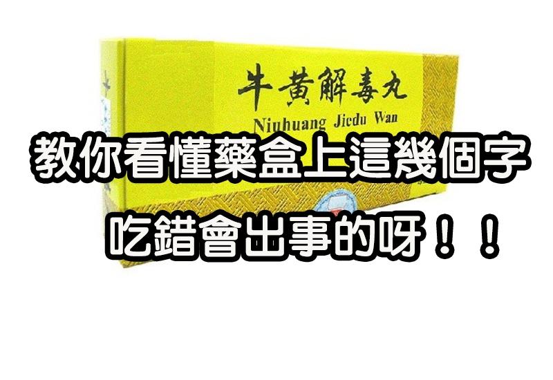 教你看懂「感冒藥盒」上這幾個字!!「糖尿病」絕不能服用有這個...