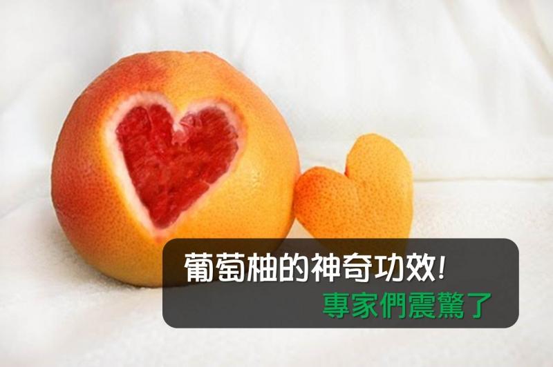 葡萄柚的神奇功效!專家們震驚了...
