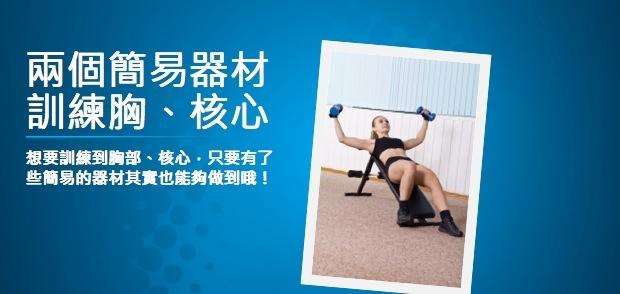 在家訓練胸、腹部|17健身網...