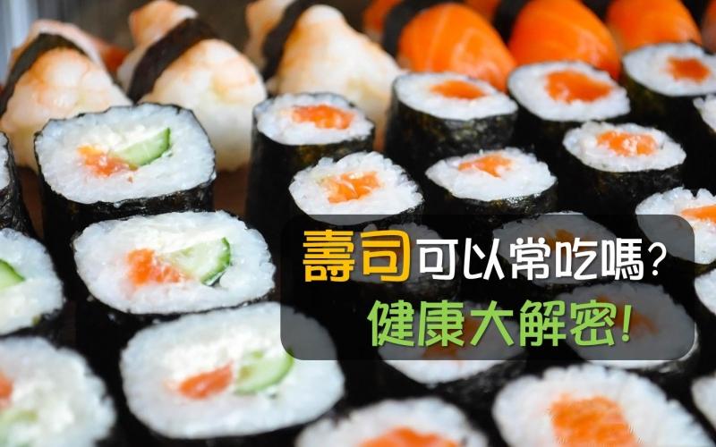 壽司可以常吃嗎?健康大解密!...