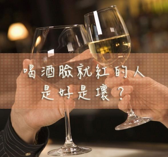 喝酒臉會紅的人,不代表更能喝!...