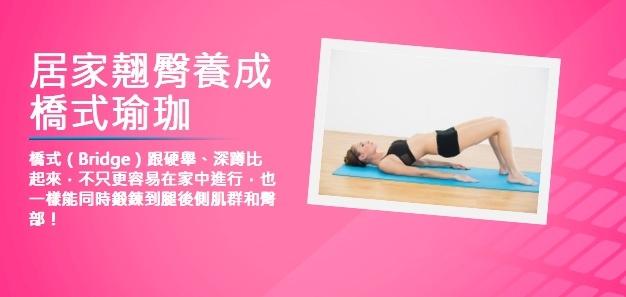 居家翹臀訓練──橋式瑜珈...