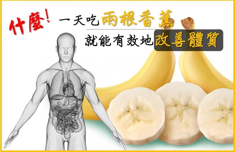 一天吃兩根香蕉就能有效地改善體質!...