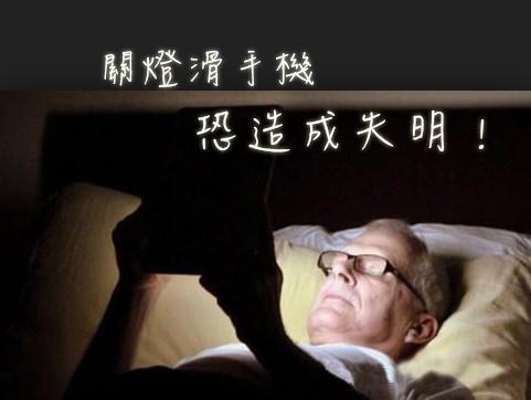 睡前總是習慣滑手機嗎?別再傷害眼睛了!...