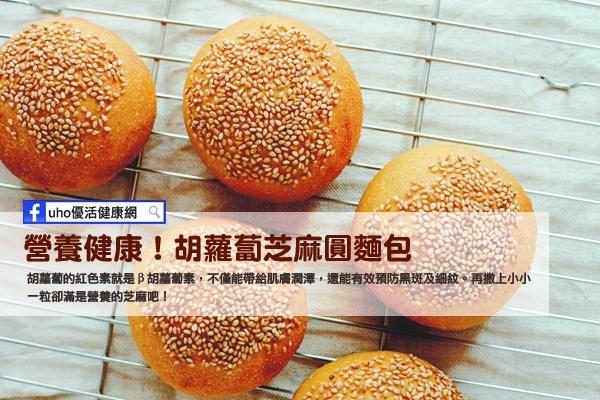 營養健康!胡蘿蔔芝麻圓麵包...