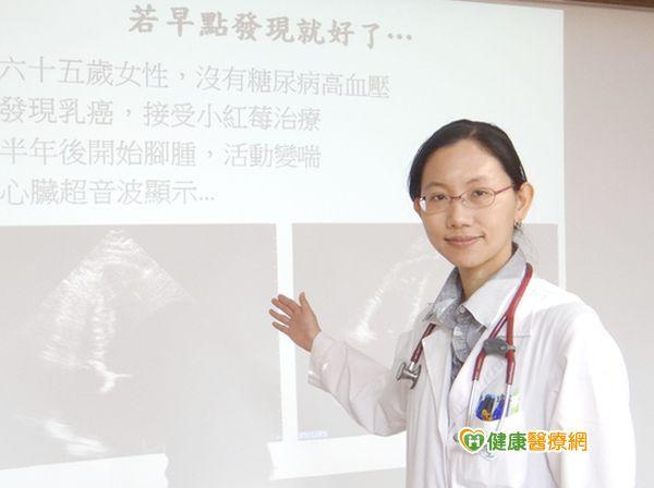 癌症標靶藥物恐對心臟有影響...