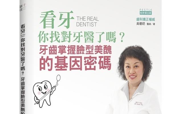 看牙,你找對牙醫了嗎?──牙齒掌握臉型美醜的基因密碼...
