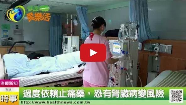 台灣洗腎病人高居不下併發腫瘤風險高...