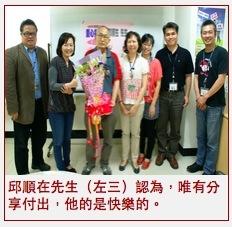 [愛的故事]邱順在樂在分享|台灣血液基金會...
