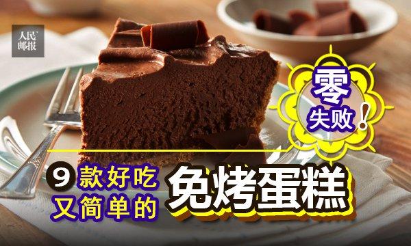 零失敗!!!學學這9款好吃又簡單的免烤蛋糕,讓你輕鬆變成蛋糕...