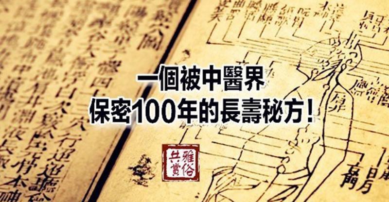 1個被中醫界保密100年的道家「長壽祕方」,至少可多活10年...
