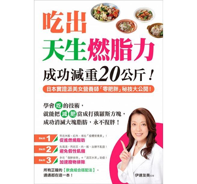 「什麼都吃卻能瘦」的「零肥胖」秘訣,就在於「對的飲食組合」!...