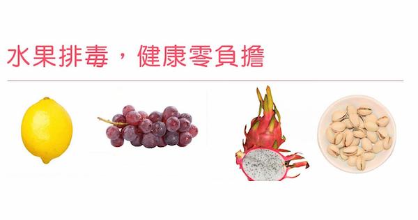 水果排毒,健康零負擔!...