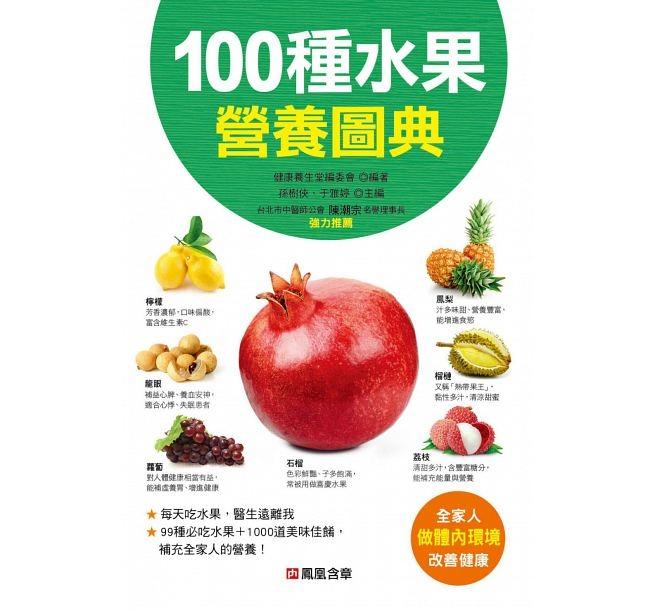 《100種水果營養圖典》,一天一水果,醫生遠離我...