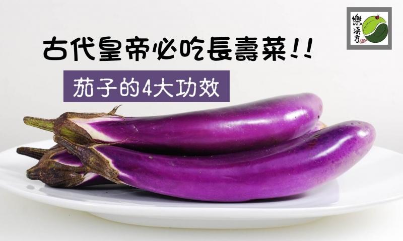 古代皇帝必吃長壽菜!!茄子的4大功效...
