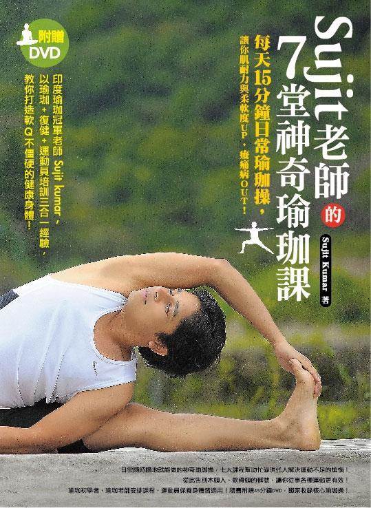 Sujit老師的七堂神奇瑜珈課──每天15分鐘日常瑜珈操,讓...
