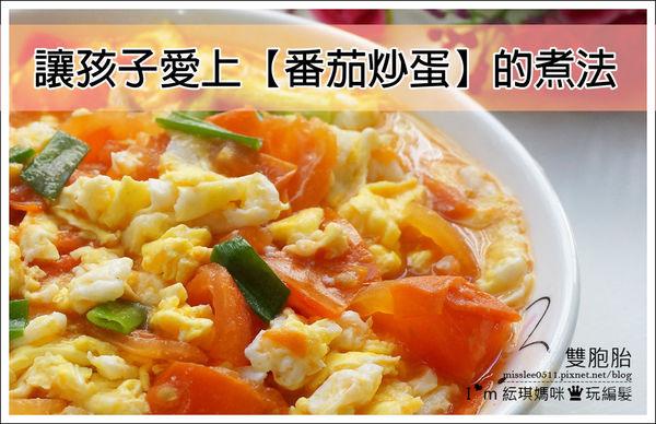 好媽媽5分鐘快速料理→番茄滑蛋食譜。小朋友愛上它的兩個小秘訣...
