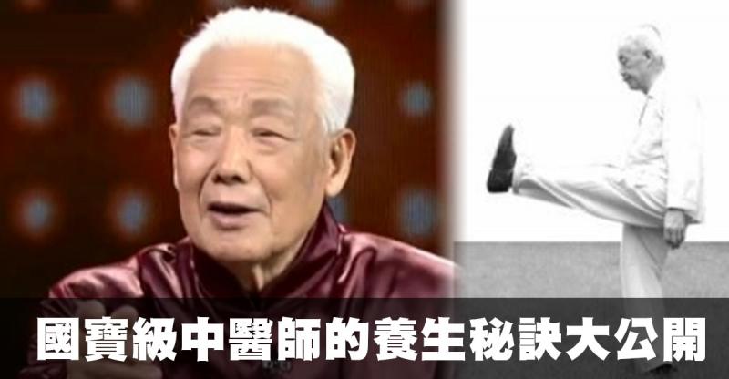 揭密!中國國寶級中醫師公開長壽秘方!!每日必做一件事,身體硬...